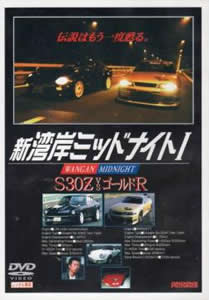 無料映画動画 新湾岸ミッドナイト I S30Z VS ゴールドGT-R