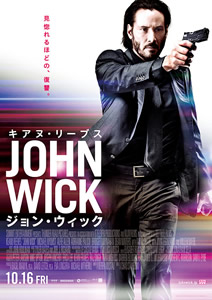 無料映画動画 ジョン・ウィック