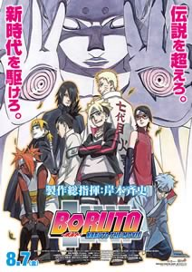 無料映画動画 BORUTO NARUTO THE MOVIE