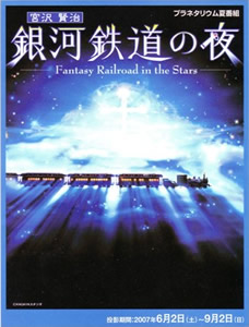 銀河鉄道の夜 Fantasy Railroad in the Stars