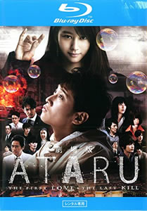 劇場版 ATARU THE FIRST LOVE & THE LAST KILL