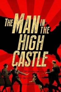 高い城の男/The Man in the High Castle(原題)