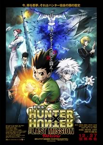 無料映画動画 劇場版 HUNTER×HUNTER The LAST MISSION