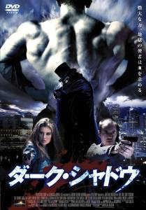 ダーク・シャドウ/The Strange Case of Dr. Jekyll and Mr. Hyde