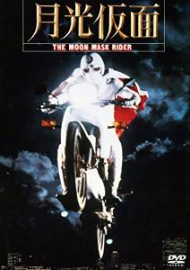 月光仮面 THE MOON MASK RIDER