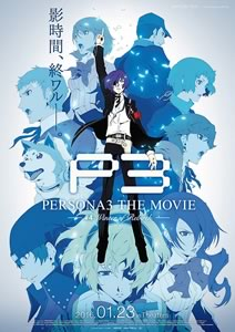 劇場版ペルソナ3 PERSONA3 THE MOVIE #4 Winter of Rebirth