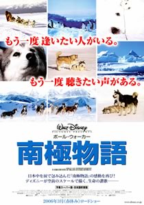 南極物語/EIGHT BELOW