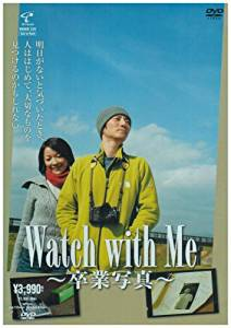 Watch with Me 卒業写真