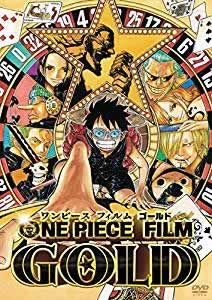 無料映画動画 ONE PIECE FILM GOLD