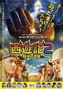 西遊伏妖篇/Journey to the West: The Demons Strike Back