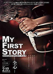 無料映画動画 MY FIRST STORY DOCUMENTARY FILM 全心