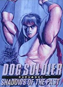 ドッグソルジャー DOG SOLDIER: SHADOWS OF THE PAST