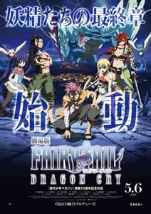 劇場版 FAIRY TAIL DRAGON CRY