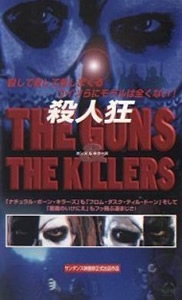 殺人狂 THE GUNS & KILLERS