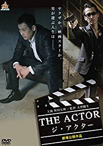 THE ACTOR ジ・アクター