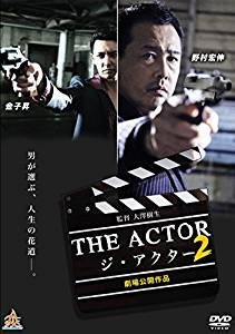 THE ACTOR ジ・アクター2