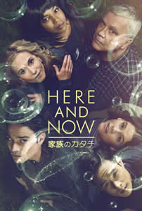 HERE AND NOW 家族のカタチ