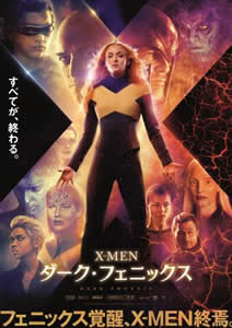 X-MEN:ダーク・フェニックス
