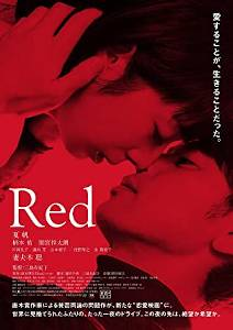 Red(2020)