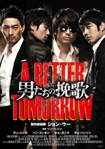 男たちの挽歌 A BETTER TOMORROW【DVD】