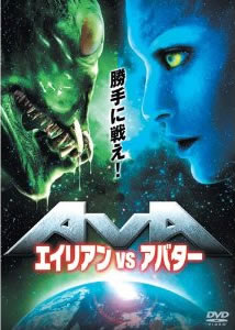 無料映画動画 エイリアンVSアバター