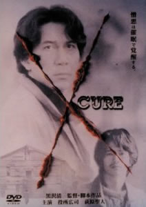 CURE キュア