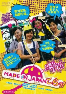 MADE IN JAPAN こらッ!