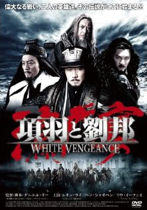 項羽と劉邦/White Vengeance