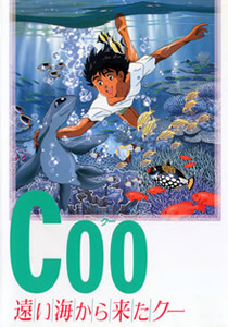 Coo 遠い海から来たクー