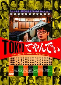 TOKYOてやんでぃ ~The Stoy Teller's Apprentice~